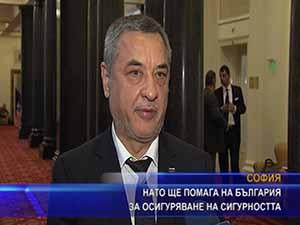НАТО ще помага на България за осигуряване на сигурността