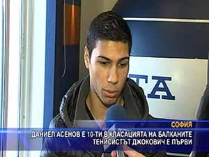 Даниел Асенов е 10 в класацията на Балканите