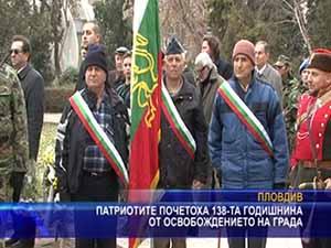 Патриотите почетоха 138-та годишнина от освобождението на града