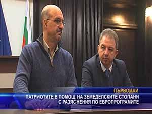 Патриотите в помощ на земеделските стопани с разяснения по европрограмите