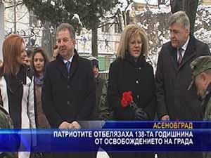 Патриотите отбелязаха 138 години от освобождението на града