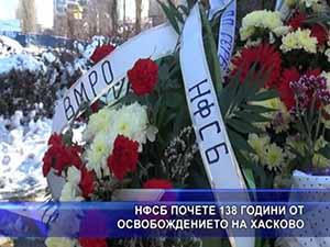 НФСБ почете 138 години от освобождението на Хасково