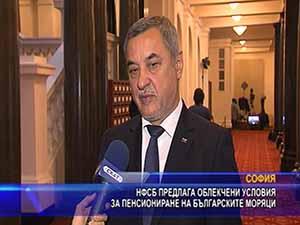 НФСБ предлага облекчени условия за пенсиониране на българските моряци
