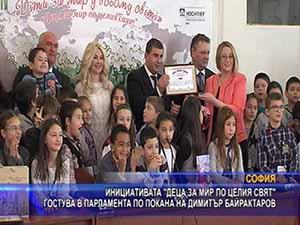 """Инициативата """"Деца за мир по целия свят"""" гостува в парламента по покана на Димигър Байрактаров"""