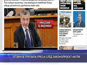 Отзвук в турСКАТа преса след законопроект на ПФ