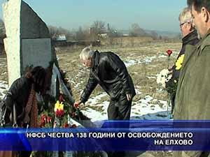 НФСБ чества 138 години от освобождението на Елхово