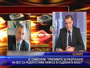 Симеонов: Призивите за разпускане на ВСС са недопустима намеса в съдебната власт