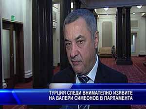 Турция следи внимателно изявите на Валери Симеонов в парламента