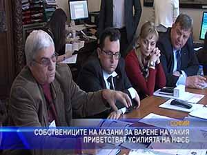 Собствениците на казани за варене на ракия приветстват усилията на НФСБ