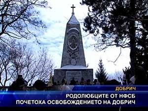 Родолюбците от НФСБ почетоха освобождението на Добрич