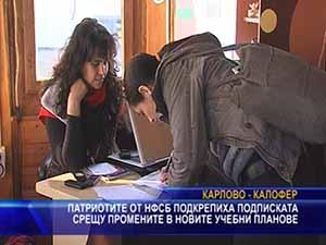 НФСБ подкрепиха подписката срещу промените в новите учебни планове