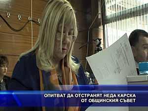 Опитват да отстранят Неда Карска от общинския съвет