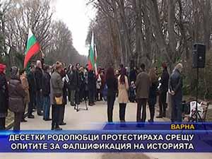 Десетки родолюбци протестираха срещу опитите за фалшификация на историята