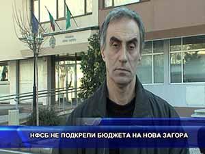 НФСБ не подкрепи бюджета на Нова Загора
