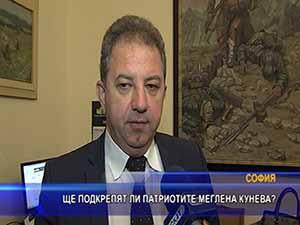 Ще подкрепят ли патриотите Mеглена Kунева?
