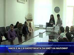 НФСБ е № 2 в бюлетината за кмет на Маломир