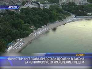 Министър Ангелкова представи промени в закона за черноморското крайбрежие пред ПФ