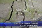 Жители на Тутракан живеят в страх от свлачище