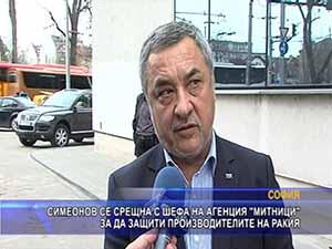 """Симеонов се срещна с шефа на агенция """"Митници"""" за да защити производителите на ракия"""