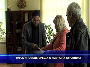 НФСБ проведе среща с кмета на Стралджа