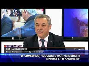 Симеонов: Москов е най-успешният министър в кабинета
