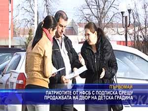 Патриотите от НФСБ с подписка срещу продажбата на двор на детска градина