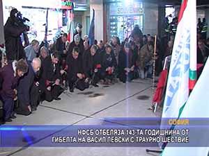 НФСБ отбеляза 143-та годишнина от гибелта на Васил Левски