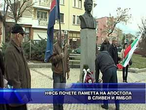 НФСБ почете паметта на Апостола в Сливен и Ямбол
