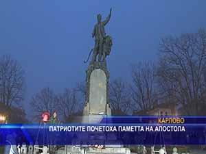 Патриотите почетоха паметта на Апостола