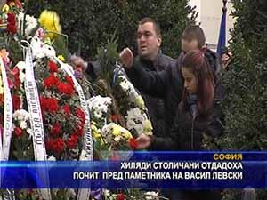 Хиляди столичани отдадоха почит пред паметника на Васил Левски