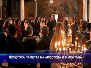 Почетоха паметта на Апостола и в Монтана