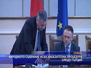 Народното събрание иска наказателна процедура срещу Гърция