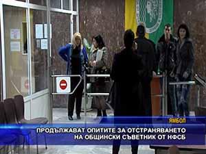 Продължават опитите за отстраняването на общински съветник от НФСБ
