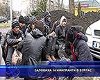 Заловиха 14 имигранти в Бургас