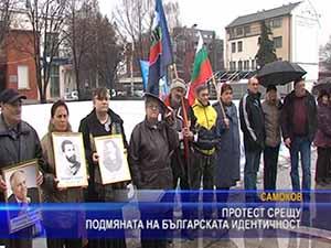 Протест срещу подмяната на българската идентичност