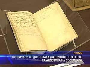 Столичани се докоснаха до личното тефтерче на Левски
