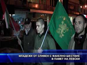 Младежи от Сливен с факелно шествие в памет на Левски