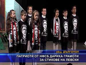 Патриоти от НФСБ дариха грамоти за стихове на Левски