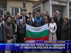 КИЦ - Босилеград- почете 143-та годишнина от гибелта на Левски