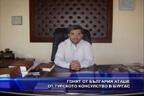 Гонят от България аташе от турското консулство в Бургас