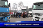 Пада блокадата на българо - гръцката граница