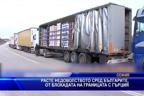 Расте недоволството сред българите, от блокадата на границата с Гърция