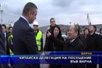 Китайска делегация на посещение във Варна