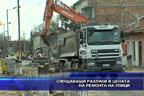 Смущаващи разлики в цената на ремонта на улици