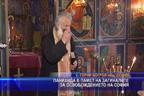 Панихида в памет на загиналите за освобождението на София