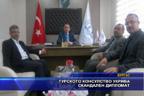 Турското консулство укрива скандален дипломат