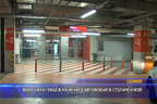 Въоръжен грабеж на инкасо автомобил в столичен мол