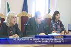 Не дадоха ход на делото срещу Кирил Рашков, не бил добре със здравето