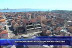 Бургаски квартал под циганско робство