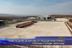 Новото депо за битови отпадъци край Плевен пропада поради свлачище